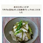 きざみ昆布レシピがCOOKPADトップ10入り♡