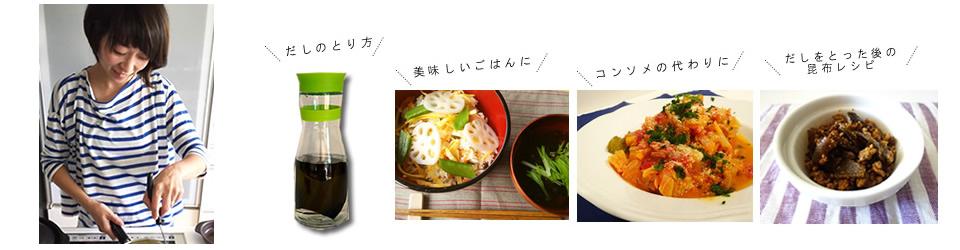 昆布屋レシピ・だしの離乳食