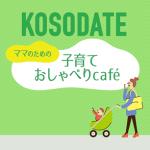 日産子育ておしゃべりcafeに記事アップしました~♪