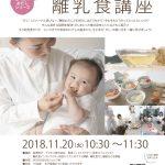 11月20日豊川で離乳食だし講座開催します