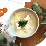 【離乳食完了期】鶏だんご白菜豆乳スープ