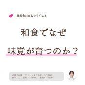 豆知識 Q&A【和食でなぜ味覚が育つのか?】