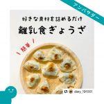 Instagrammer's voiceー離乳食だしパックー