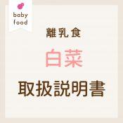 【離乳食】白菜を学ぼう