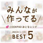COOKPAD おとなレシピ ランキング!