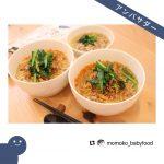 【幼児食】坦々麺&醤油ラーメン