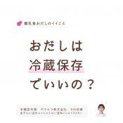 豆知識Q&A 【おだしは冷蔵庫保存でいいの?】