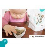 【離乳食後期】牛肉ミンチとお野菜のスープ
