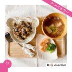 【離乳食中期】麻婆茄子丼