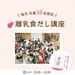 7月28日 オンライン離乳食講座 受講者募集!