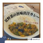 【幼児食】夏野菜だしカレー