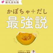 【離乳食】かぼちゃを学ぼう