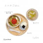 【幼児食】トマト丸ごと鶏モモ鍋