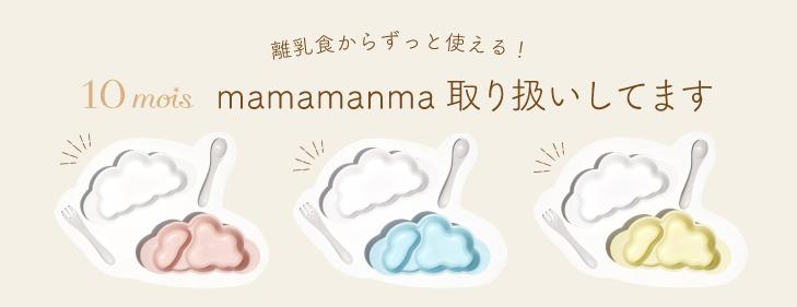 10mois ディモア mamamanma マママンマ