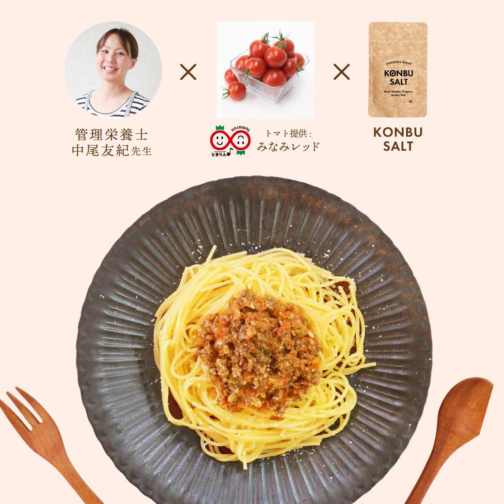 6月 マンスリーセット お得 ぱくぱくおだし  レシピ ボロネーゼ