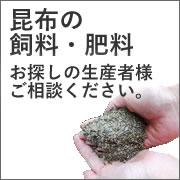 飼料 肥料