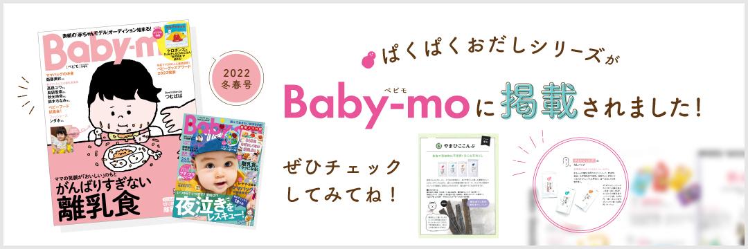 babymo ベビモ メディア紹介