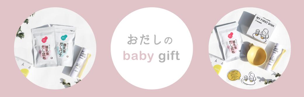 出産祝い ベビーギフト
